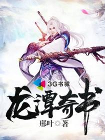龙潭奇书小说封面