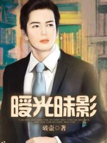 曖光昧影小說封面