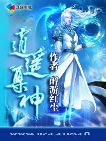 逍遙尊神小說封面