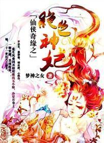 仙侠奇缘之绝色神妃小说封面