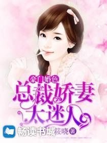 豪门婚色:总裁娇妻太迷人小说封面