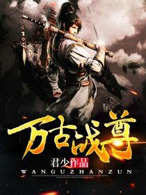 万古战尊小说封面