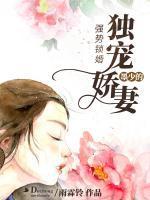 强势锁婚:墨少的独宠娇妻小说封面