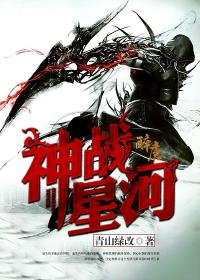 神戰星河小說封面