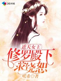逆天女王:修羅殿下求饒恕小說封面