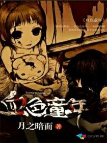 血色童年小说封面