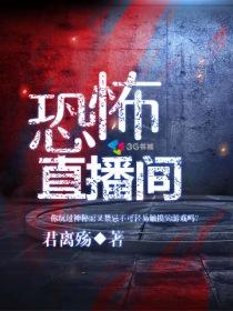 恐怖直播间小说封面