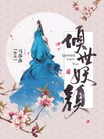 倾世妖颜小说封面