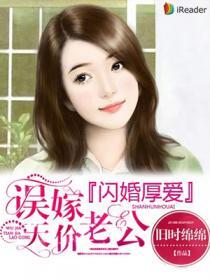 闪婚厚爱:误嫁天价老公小说封面