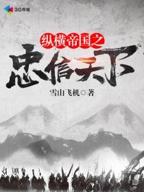 縱橫帝國之忠信天下小說封面