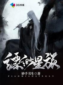 縹緲星旅小說封面