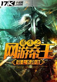 重生之网游帝王小说封面