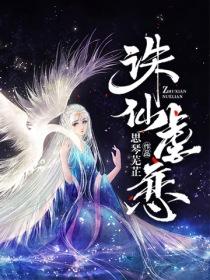 诛仙虐恋小说封面