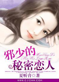 邪少的秘密恋人小说封面