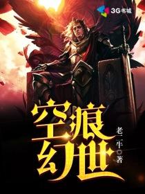 空痕幻世小說封面