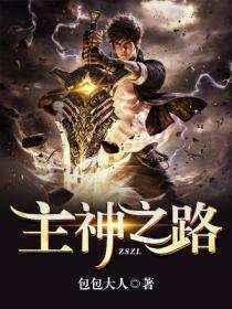 主神之路小说封面