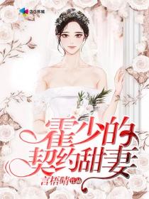 霍少的契约甜妻小说封面