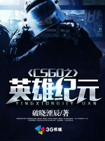 CSGO之英雄纪元小说封面
