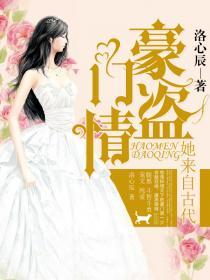 豪门盗情:她来自古代小说封面