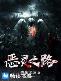 恶灵之路小说封面