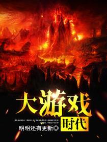 大游戏时代小说封面