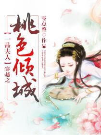 一品夫人:穿越之桃色倾城小说封面