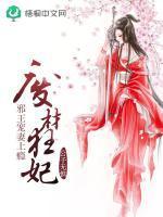 废材狂妃:邪王宠妻上瘾小说封面