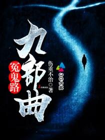 冤鬼路九部曲小说封面