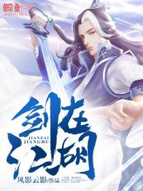 剑在江湖小说封面