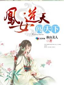 凤女逆天闯天下小说封面