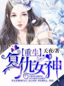 重生复仇女神小说封面
