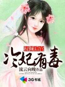權傾后宮之冷妃有毒小說封面