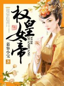 权皇女帝小说封面