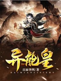 異能皇小說封面