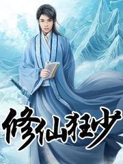 修仙狂少小说封面