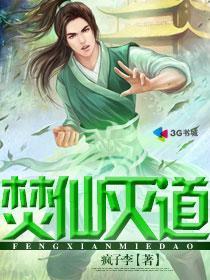 焚仙灭道小说封面