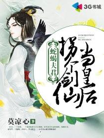 蛇蝎夫君:拐个剑仙当皇后小说封面