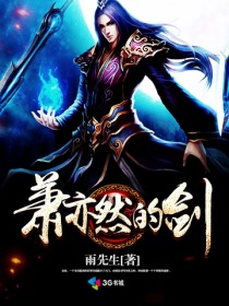 萧亦然的剑小说封面