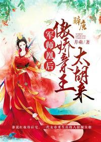 军师凰后:傲娇亲王,太胡来!小说封面