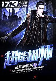 超能相师小说封面
