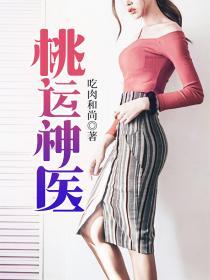 桃运神医小说封面
