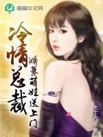 冷情总裁:娇妻萌娃送上门小说封面