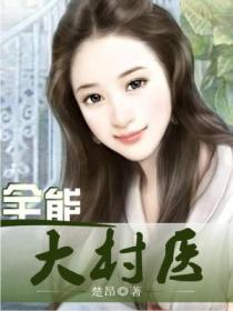 全能大村医小说封面