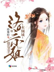 绝色杀手:洛三小姐本倾城小说封面