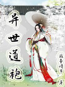 异�世道袍小说封面