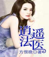 逍遥法医小说封面