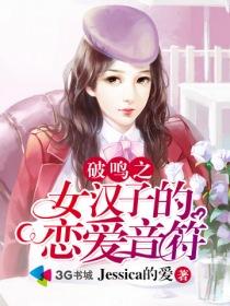 破鸣之女汉子的恋爱音符小说封面