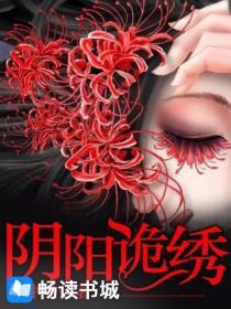 阴阳诡绣小说封面