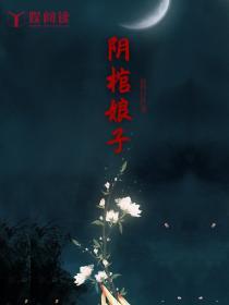 阴棺娘子小说封面