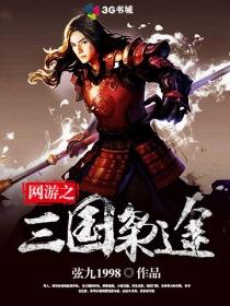网游之三国枭途小说封面